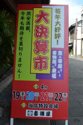 サプライズ満載  【決算大感謝市】_d0230676_11145120.jpg