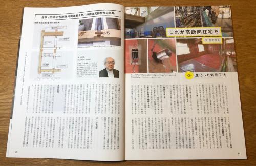 雑誌の「だん」03 に掲載_e0054299_03234629.jpg