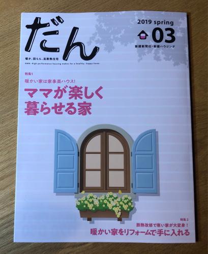 雑誌の「だん」03 に掲載_e0054299_03234824.jpg