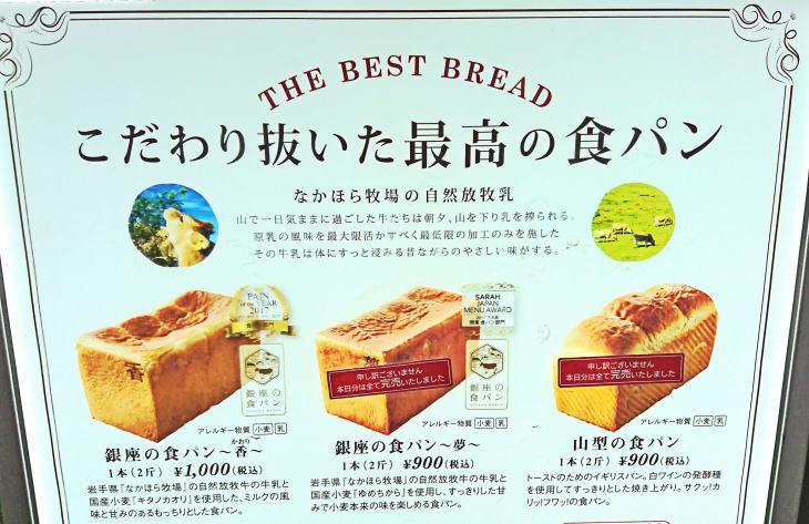 「銀座の食パン~香」_b0083801_21274885.jpg