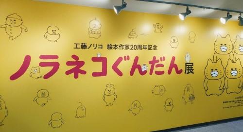 『ノラネコぐんだん』展@松屋銀座_a0057402_01404553.jpg