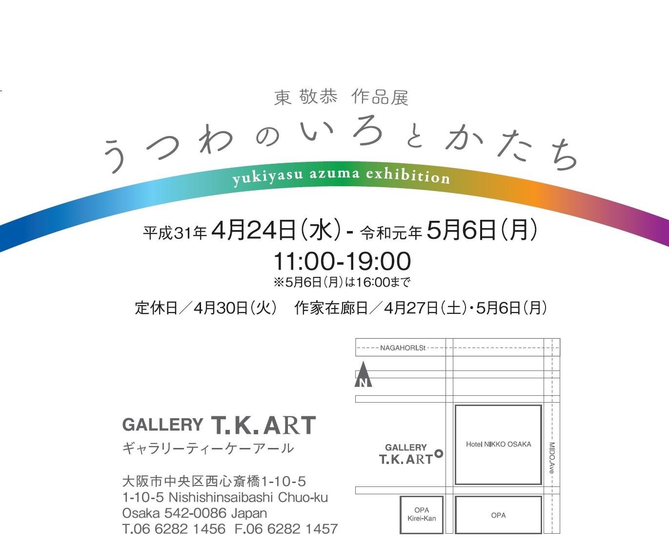 大阪 「T.K.ART」での個展のお知らせ_c0212902_16035759.jpg