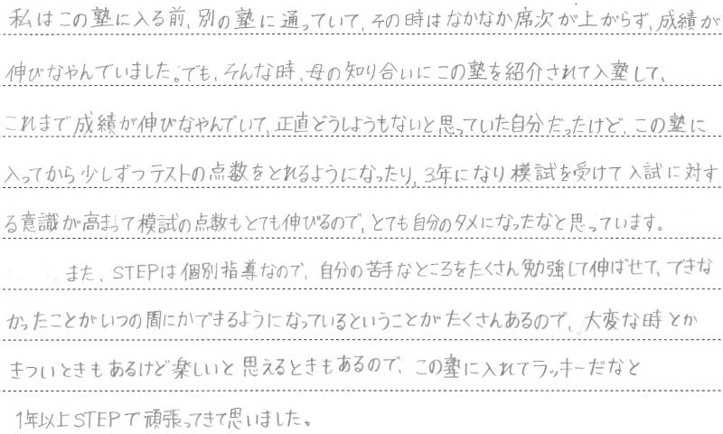 【2018-19年度】生徒の声 ②_b0219726_12342397.jpg