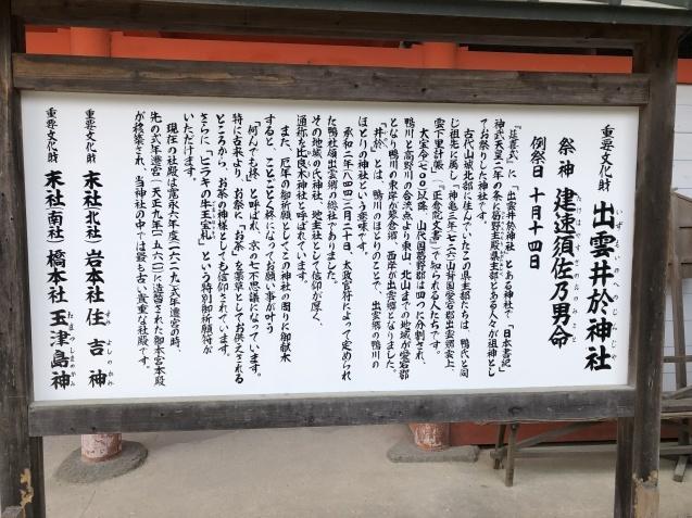 日本魂の復活は英雄神の汚名を払拭すること_b0409627_19425757.jpg