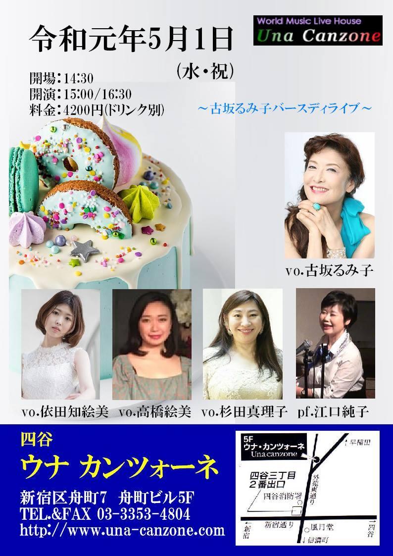 5月1日 ウナカンツォーネ_e0048332_22453651.jpg