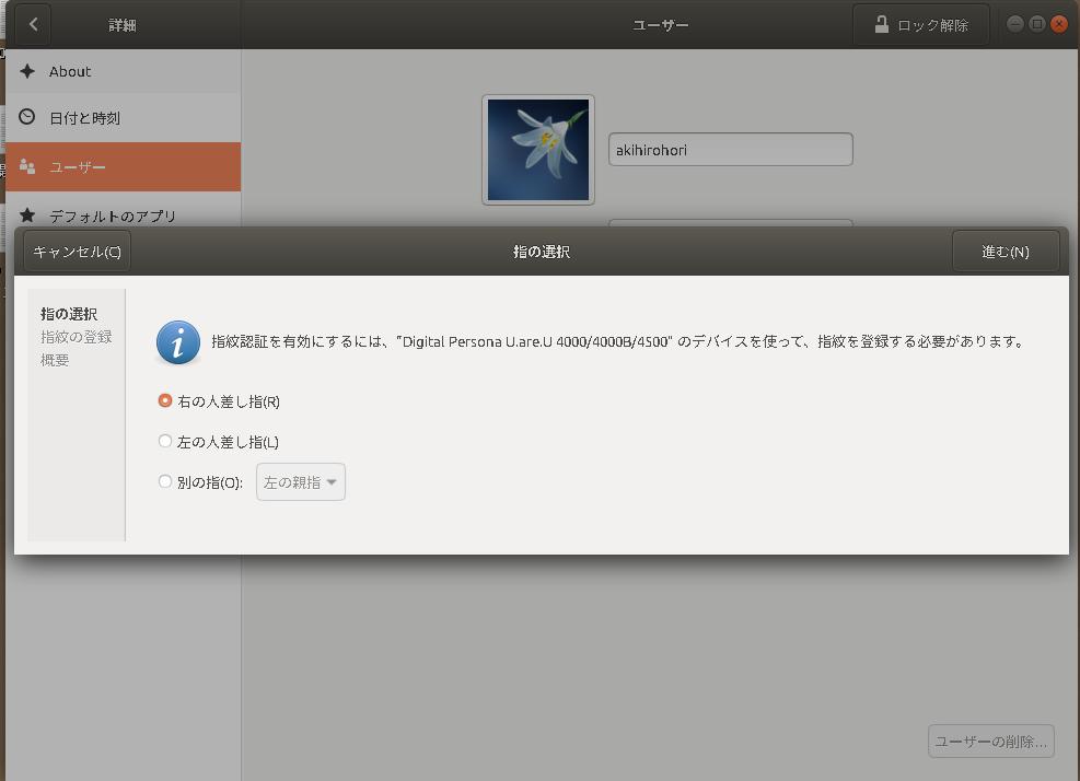Ubuntu18.04で指紋認証導入_f0182936_02545206.png