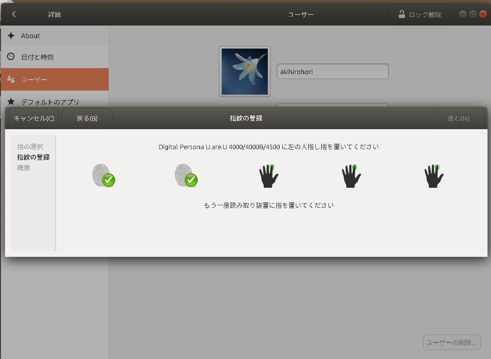 Ubuntu18.04で指紋認証導入_f0182936_02551310.png