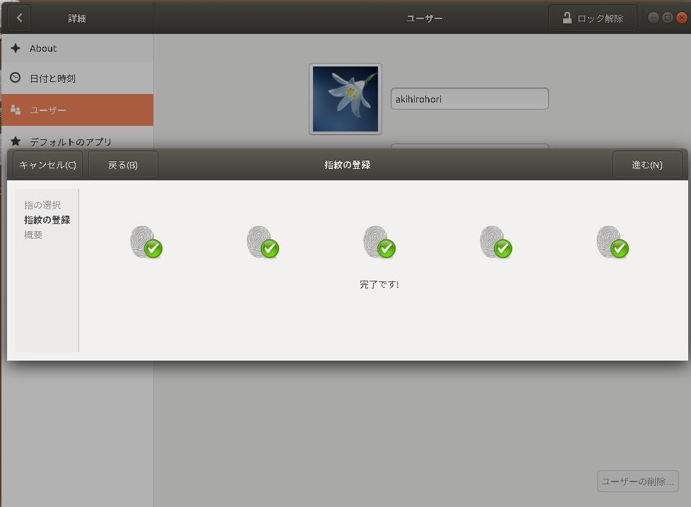 Ubuntu18.04で指紋認証導入_f0182936_02552150.png