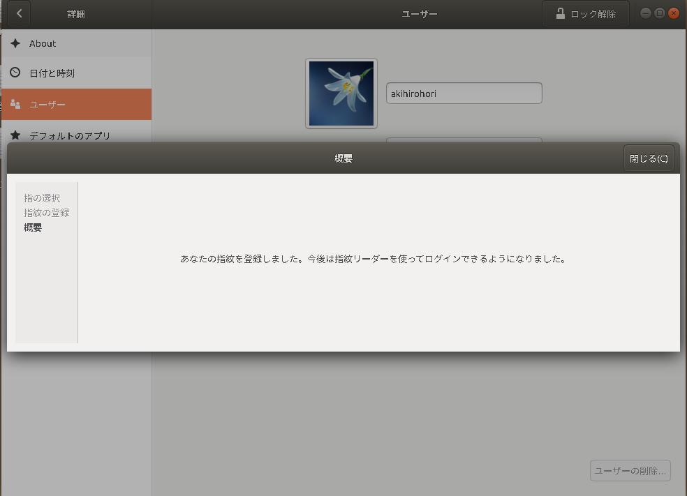 Ubuntu18.04で指紋認証導入_f0182936_02553764.png