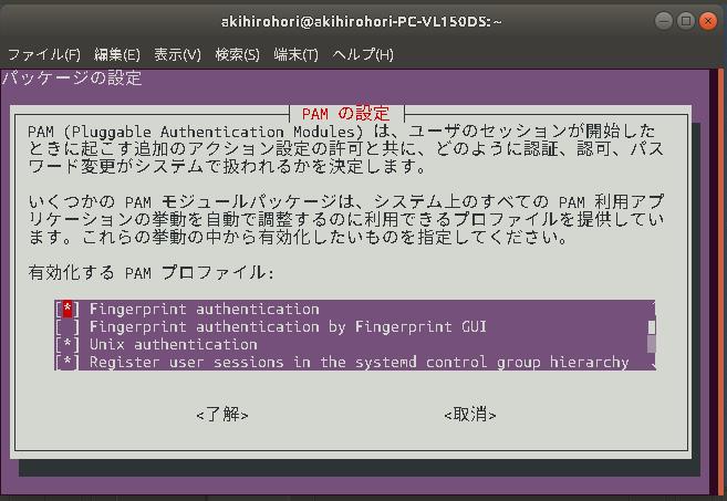 Ubuntu18.04で指紋認証導入_f0182936_02554607.png