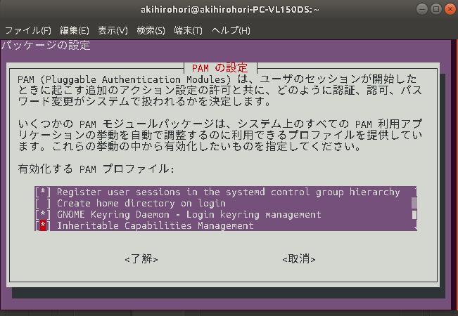 Ubuntu18.04で指紋認証導入_f0182936_02555619.png