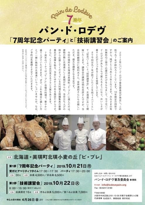 7周年記念パーティin北海道・美瑛_f0246836_22572276.jpg