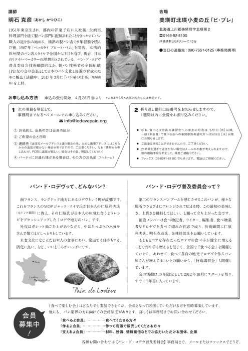 7周年記念パーティin北海道・美瑛_f0246836_22572287.jpg