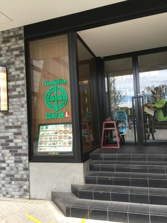 日比谷のティム・ホー・ワンで飲茶食べてきました_f0318142_12005442.jpg