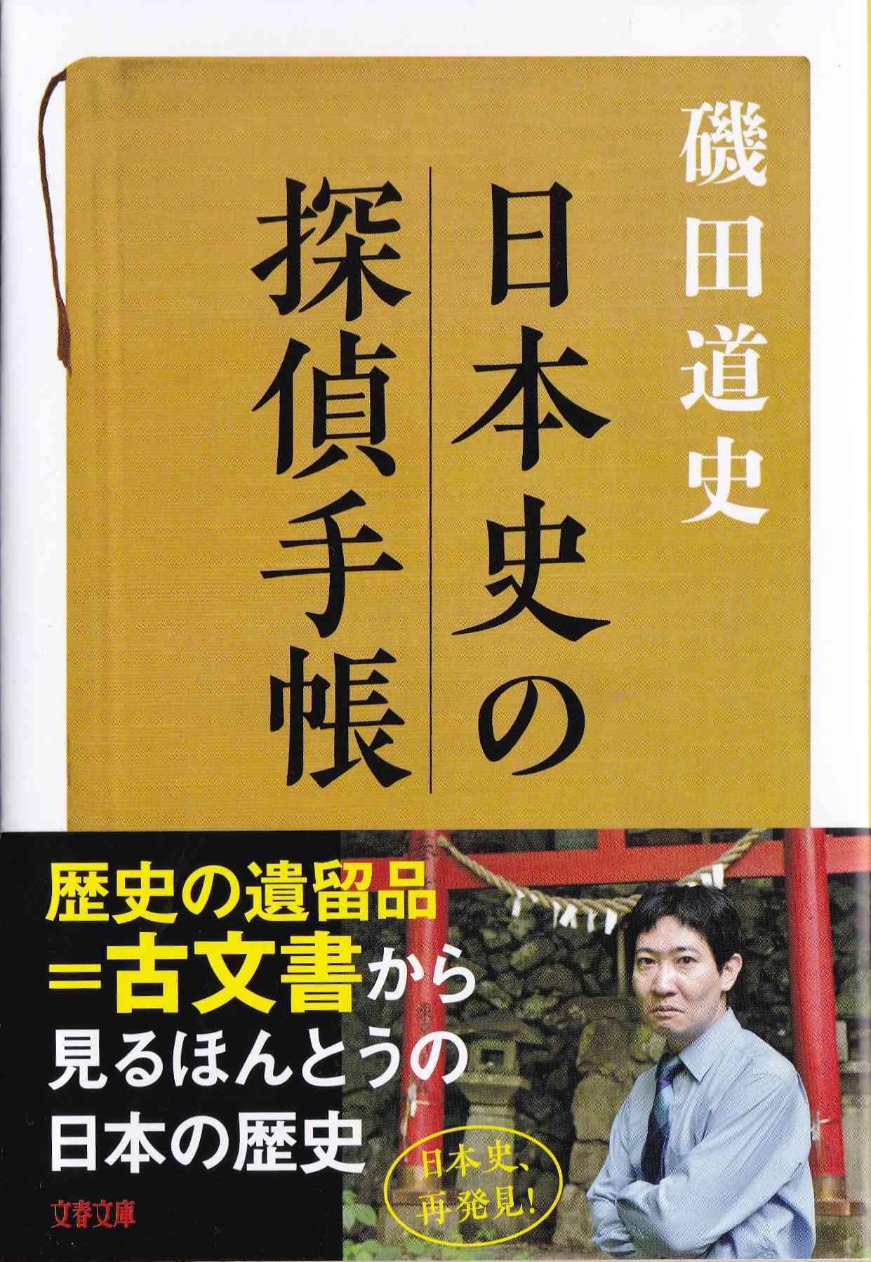 日本史の探偵手帳_d0338347_18072046.jpg