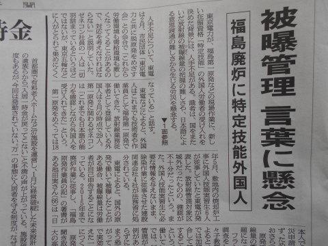 原発廃炉作業に「特定技能」の外国人労働者_b0050651_08474713.jpg