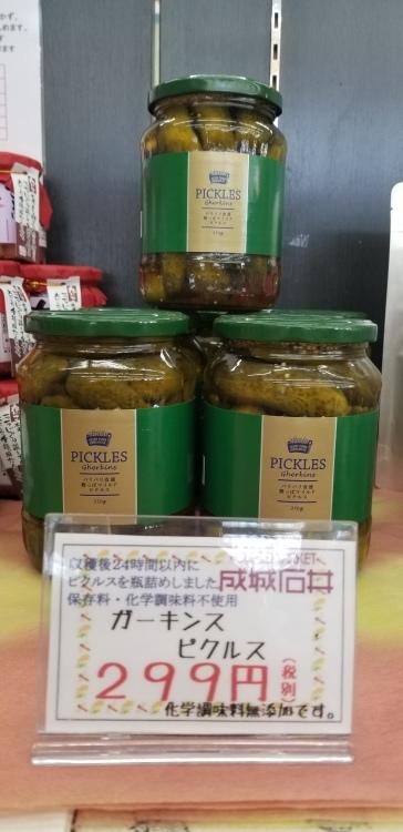 成城石井ピクルスガーキンス_d0154957_16034287.jpg