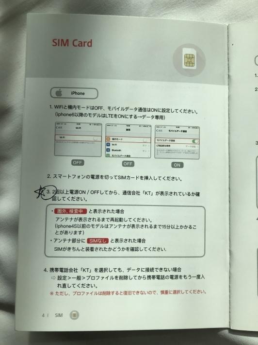 スマホにはSIMカードセット完了!_b0060363_10141238.jpg