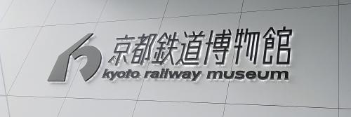 京都鉄道博物館_f0395164_20281615.jpg