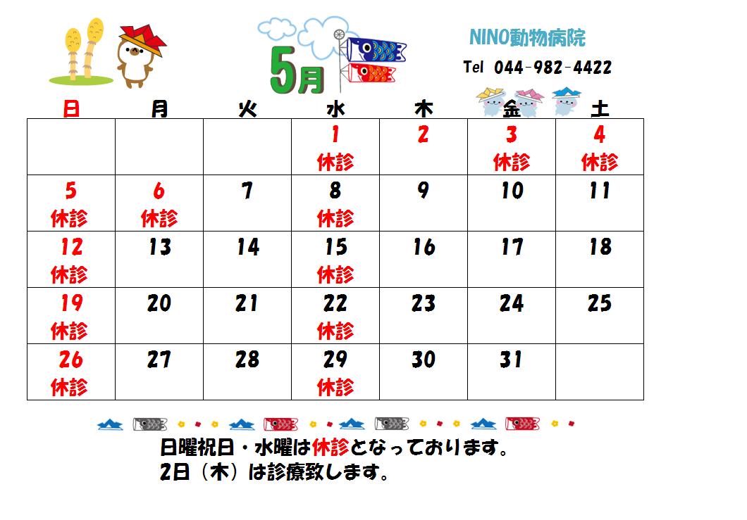 5月の診療日のお知らせ☆_e0288670_13521313.png