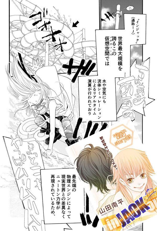 「花ゆめAi Vol.7」本日公開です_a0342172_11210050.jpg