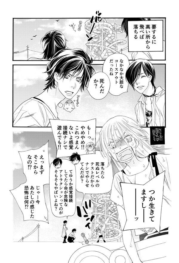 「花ゆめAi Vol.7」本日公開です_a0342172_11210465.jpg