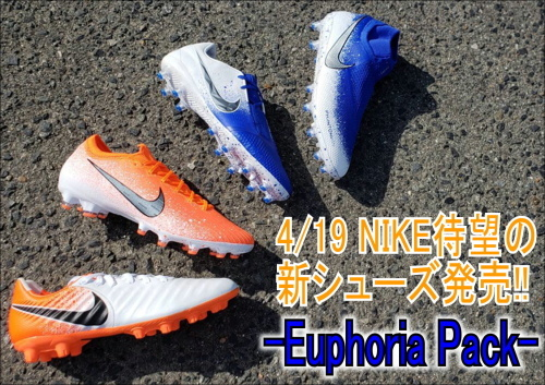 【 NIKE待望の新シューズ発売 -Euphoria Pack- 】_e0157573_18471502.jpg
