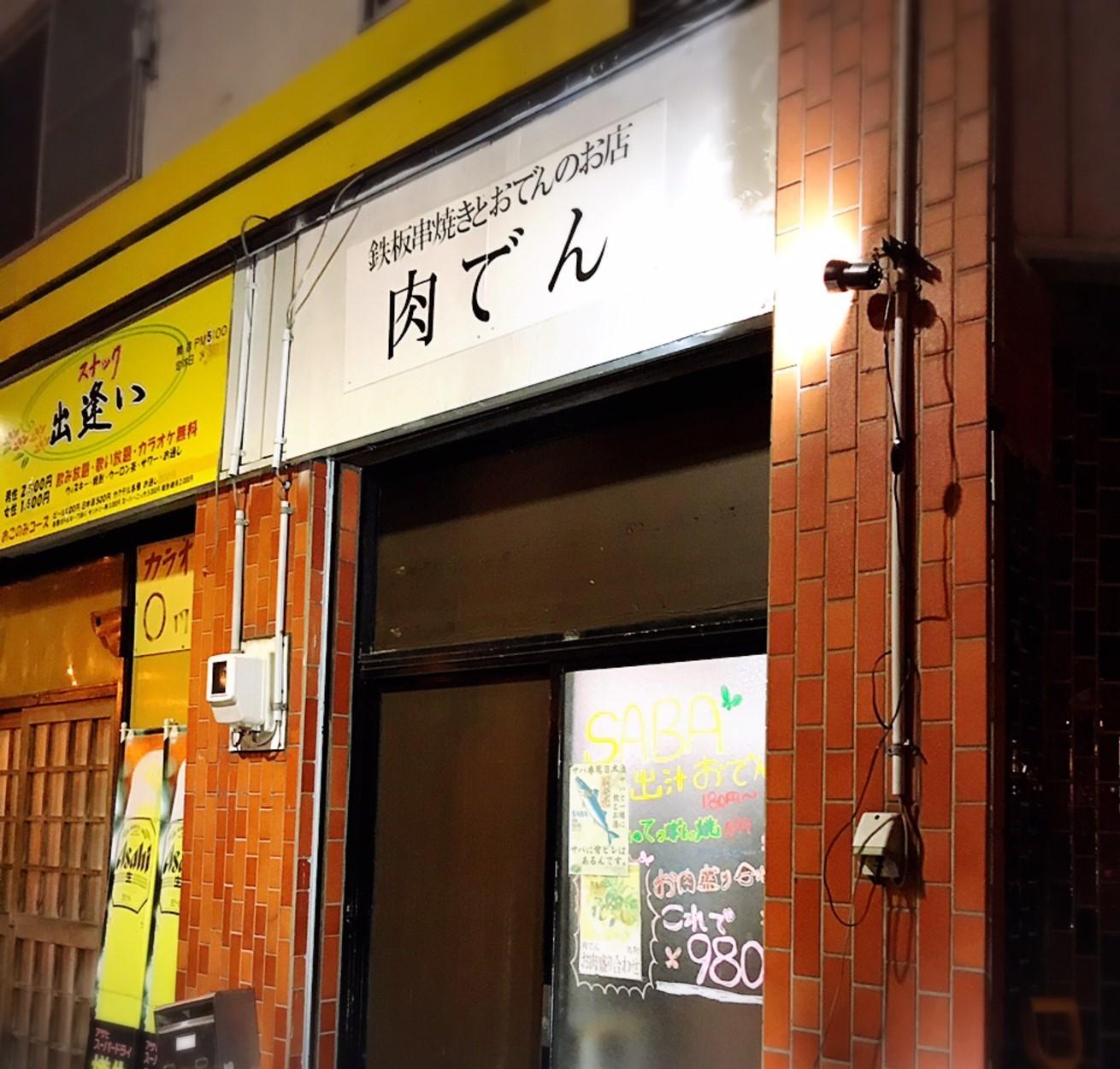 鉄板串焼きとおでんのお店 肉でん/札幌市 東区_c0378174_19444677.jpg