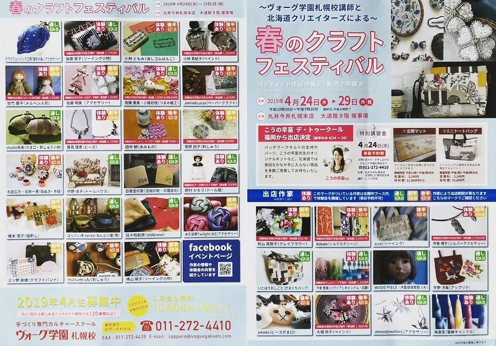 4/24(水)~29(祝月)丸井今井百貨店イベントのご案内_c0122475_11541398.jpg