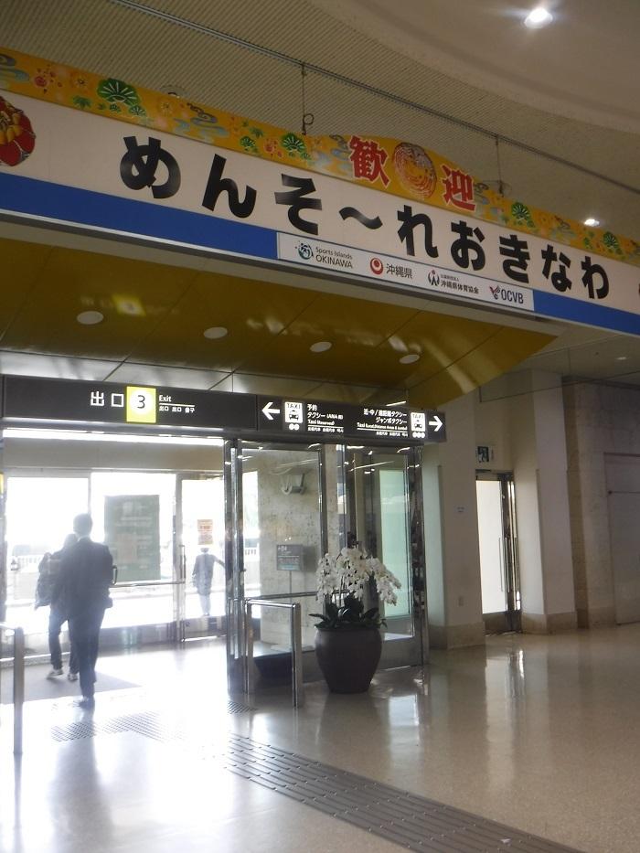 ◆沖縄出張 その1  ~月曜から混んでいます~ _f0238779_11395981.jpg