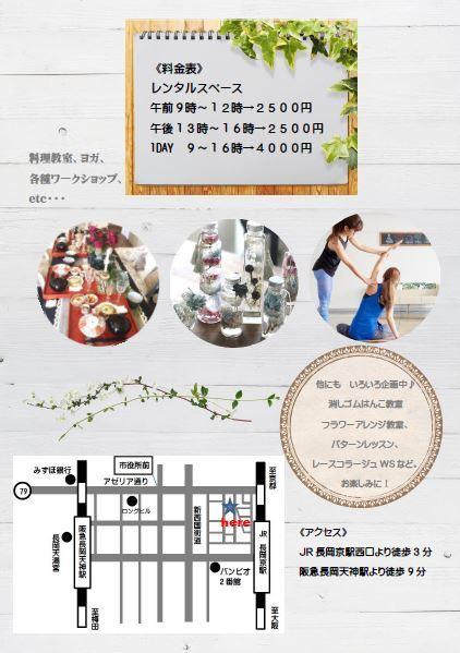 4/23京都で イベント&ワークショップします_e0237680_07320357.jpg