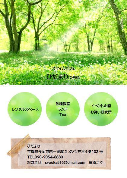 4/23京都で イベント&ワークショップします_e0237680_07320370.jpg