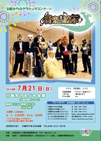 【開催終了】令和元年度 0歳からのクラシックコンサート「音楽の絵本Dandyism」_d0165682_11130052.jpg