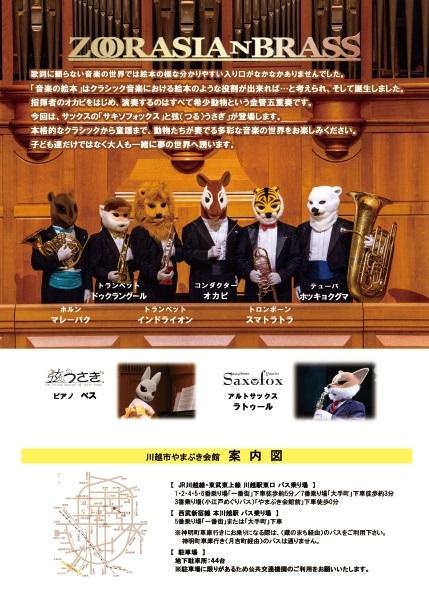 【開催終了】令和元年度 0歳からのクラシックコンサート「音楽の絵本Dandyism」_d0165682_11130499.jpg