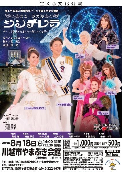 【開催終了】令和元年度 宝くじ文化公演 ミュージカル「シンデレラ」_d0165682_11243712.jpg
