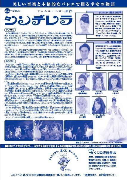 【開催終了】令和元年度 宝くじ文化公演 ミュージカル「シンデレラ」_d0165682_11244104.jpg
