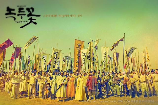 『緑豆の花』集合ポスター公開_f0378683_19265482.jpg