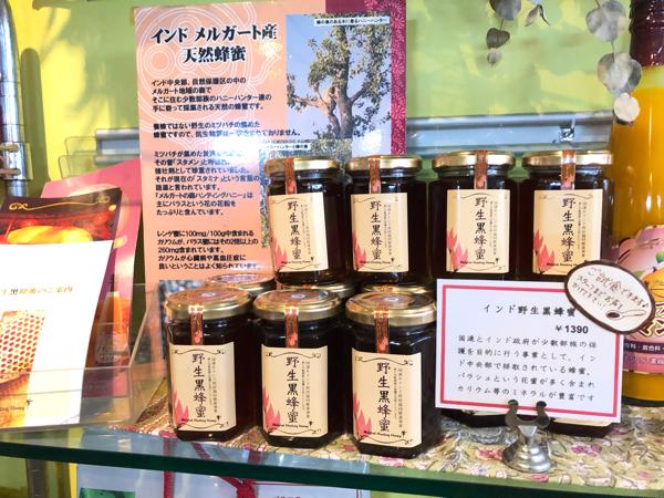 「インド産黒蜂蜜」入荷しています。_e0145685_22231728.jpg