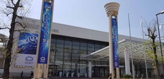 MDRT日本会大会イン神戸_e0119092_11381698.jpg