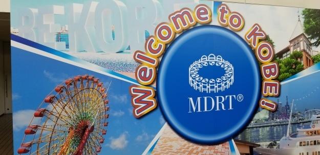 MDRT日本会大会イン神戸_e0119092_11384778.jpg