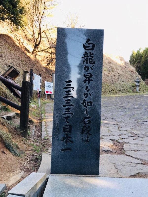 日本一の石段を登ってきました_e0184224_11593257.jpg