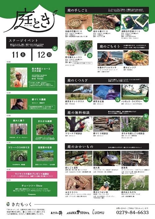 庭とき@ルオムの森 開催!_b0174425_15312244.jpg
