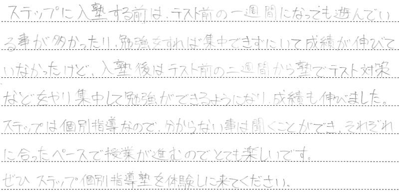 【2018-19年度】生徒の声 ④_b0219726_21040182.jpg