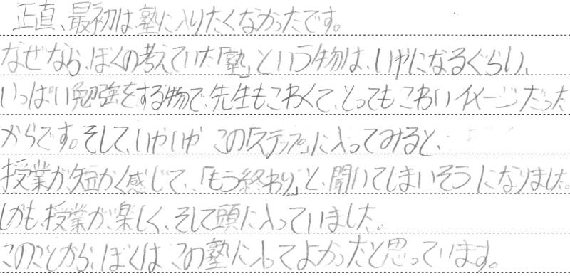 【2018-19年度】生徒の声 ④_b0219726_21041445.jpg