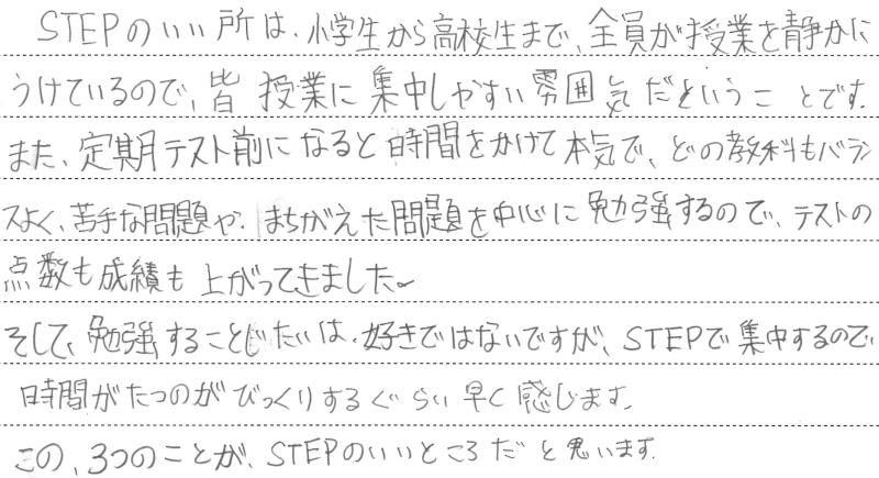 【2018-19年度】生徒の声 ④_b0219726_21041845.jpg
