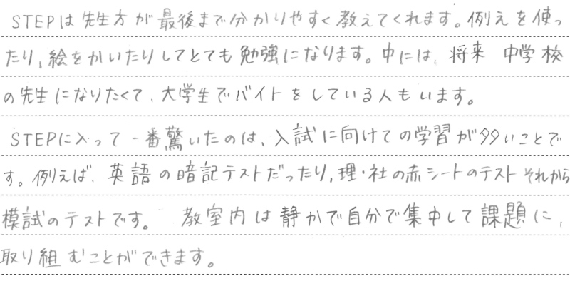 【2018-19年度】生徒の声 ⑤_b0219726_21185410.jpg