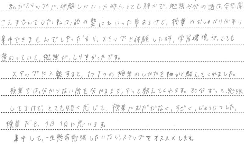 【2018-19年度】生徒の声 ⑤_b0219726_21190879.jpg