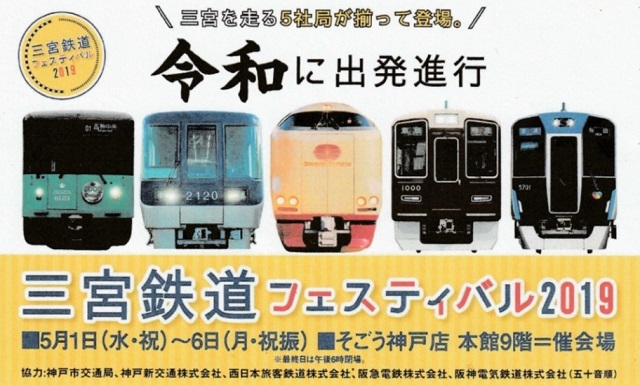 三宮鉄道フェスティバル2019出展案内_a0066027_09213808.jpg