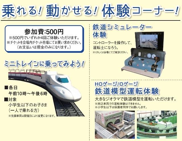 三宮鉄道フェスティバル2019出展案内_a0066027_09213901.jpg