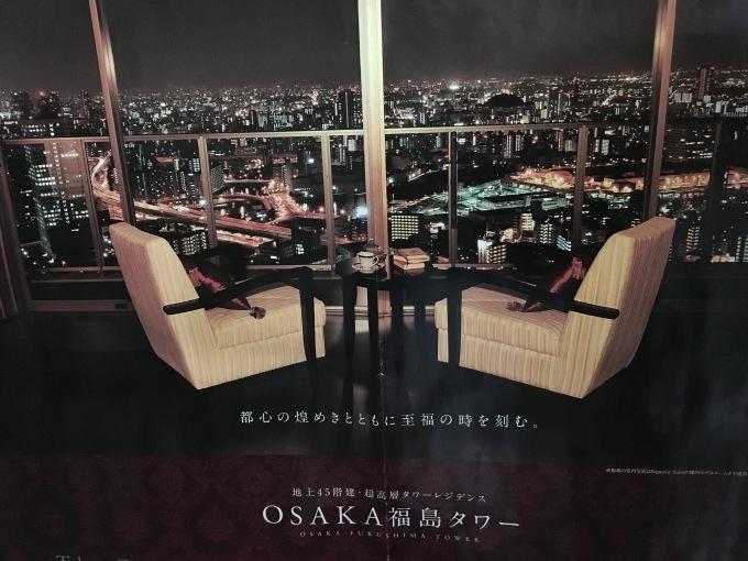 福島区タワーマンションの物件情報満載!!!!!_b0121630_23575617.jpeg